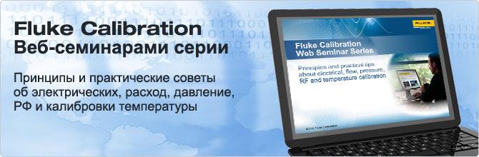 Калибровки и метрологии Обучение в Интернете