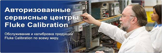 Авторизованные сервисные центры Fluke Calibration