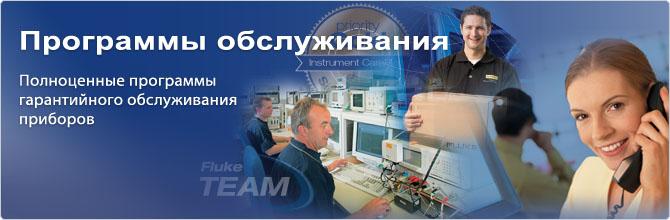 Программы обслуживания